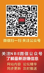 NBE微信公众平台